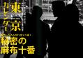 東京カレンダー2014 No.10