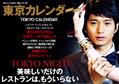 東京カレンダー2014 No.12