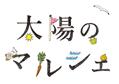 日本最大級規模の都市型マルシェ開催中!