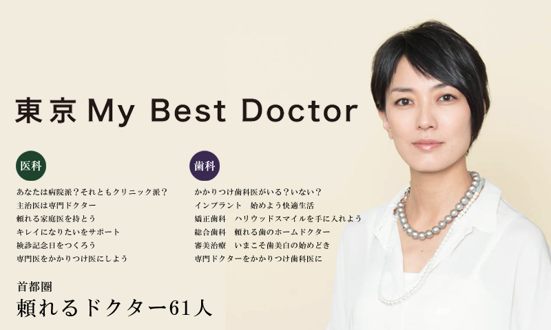 東京 My Best Doctor
