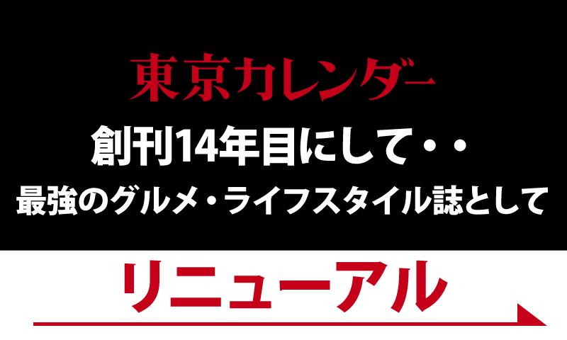 東京カレンダーリニューアル