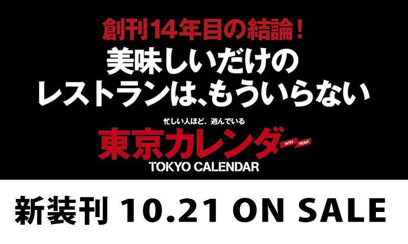 東京カレンダー 新装刊 10.21 ON SALE