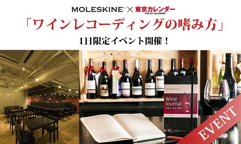 MOLESKINE×東京カレンダーの1日限定イベントを開催! 「ワインレコーディングの嗜み方」