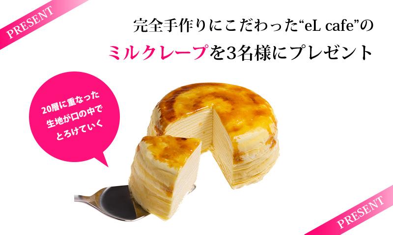 """""""エル・カフェ""""実店舗オープンを記念して抽選で3名様に「ミルクレープ」をプレゼント!"""